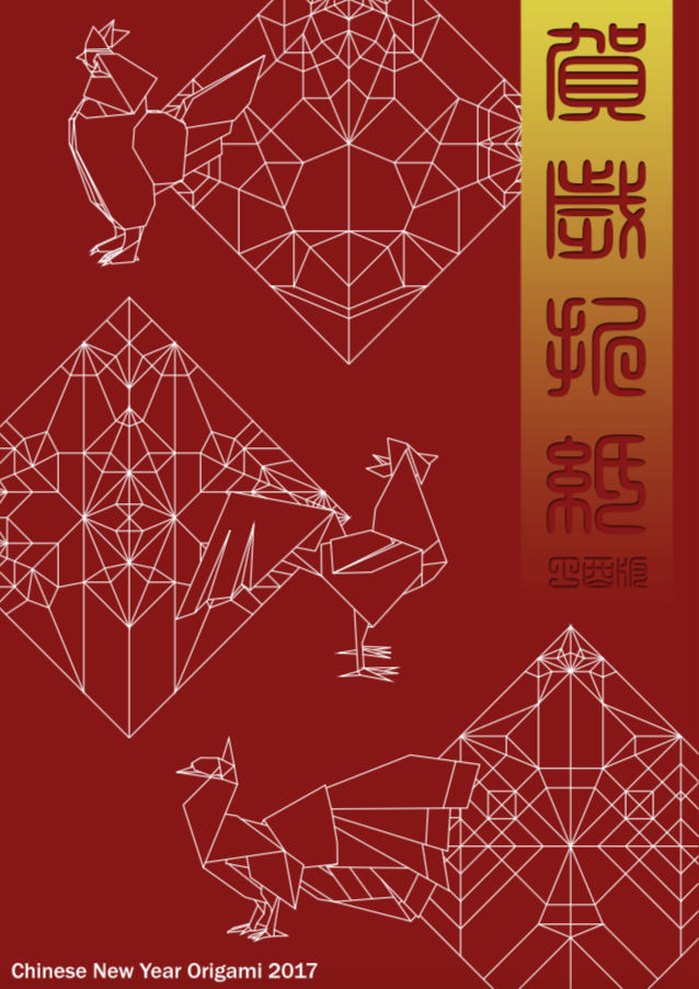 Book Cover: Chinese New Year Origami 2017