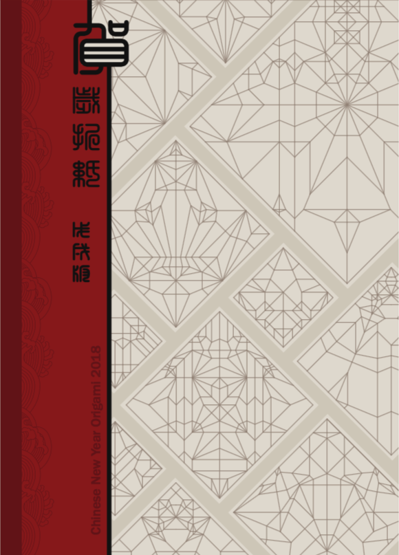 Book Cover: Chinese New Year Origami 2018