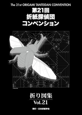 Book Cover: Origami Tanteidan Convention book Vol.21