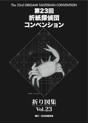 Book Cover: Origami Tanteidan Convention book Vol.23